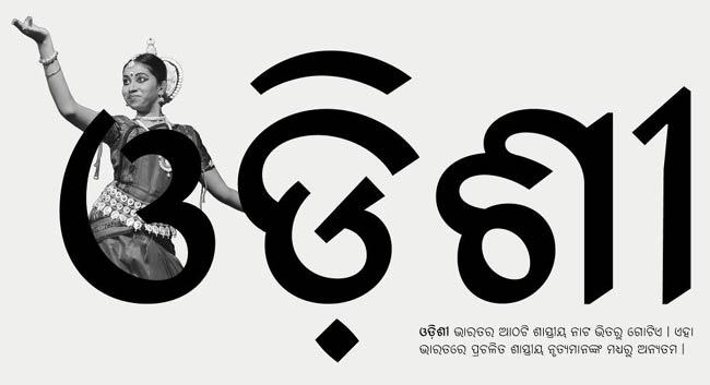 Ashoka-Odia-font