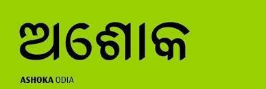 Ashoka-Odia