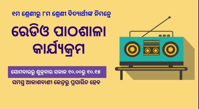 radio-pathshala